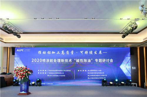 """祝贺推动铝加工高质量•可持续发展——2020喷涂前处理新技术""""碱性除油""""专题研讨会圆满举行"""
