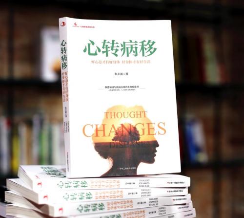 包丰源老师著作《心转病移》典藏版出版发行