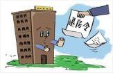 国家不断增加对楼市的管控幅度 实施退房令来减缓购房压力