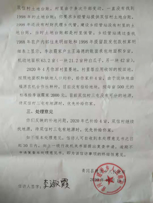 """黑龙江青冈县""""阻止""""农民讨要自家土地,谁是""""保护伞""""?"""