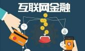 互联网金融和传统金融的区别 今年最新的互联网金融和传统金融区别的具体介绍