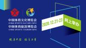 展示中国体育文化新魅力,2020网上两个博览会即将绽放精彩
