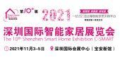 中国(深圳) 第十届国际智能家居展览会