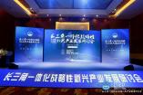 2020长三角一体化战略性新兴产业发展研讨会在肥成功召开