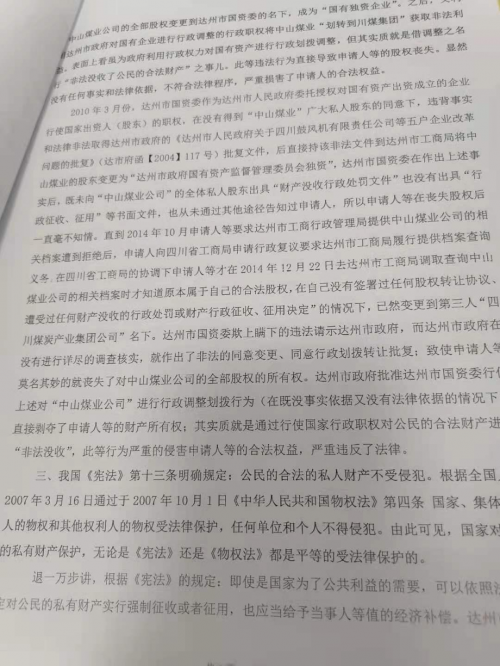四川省达州市中山煤业有限责任公司,违法侵占股东资金,天理难容!?