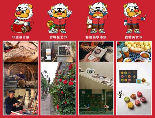 重见・永新|中国首个非遗设计周落地永新古城