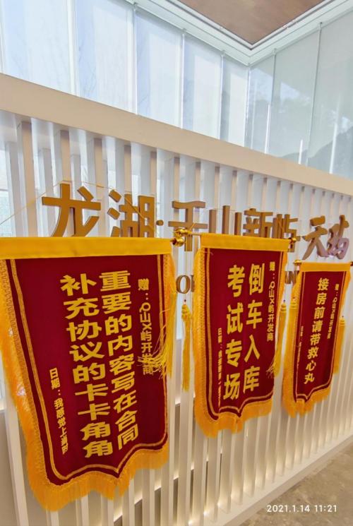 重庆龙湖地产普通车位按别墅售卖,业主叫苦