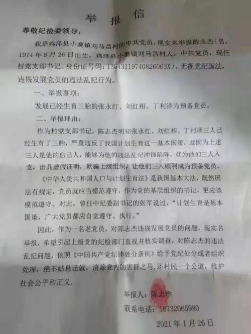 鸡泽县小寨镇刘马昌村支书违规发展人员为预备党员