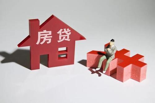 2020年贷款利率是多少?购房贷款利率选择