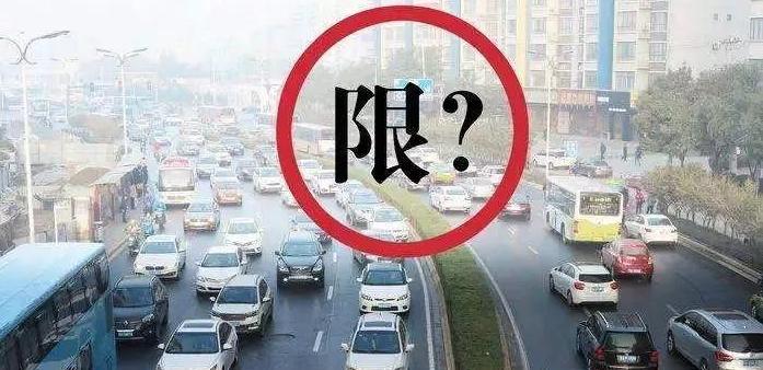 2021驻马店汽车限行政策、限行路段、限行时间等措施