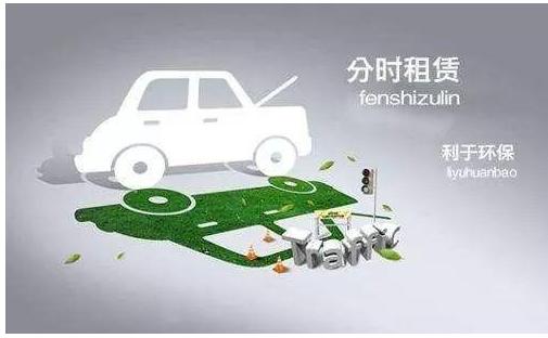 交通运输部负责指导 小微型客车租赁经营服务管理办法