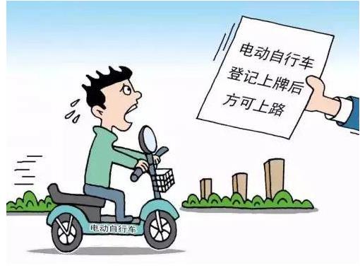 安全驾驶道路通畅 电动自行车管理的新规定