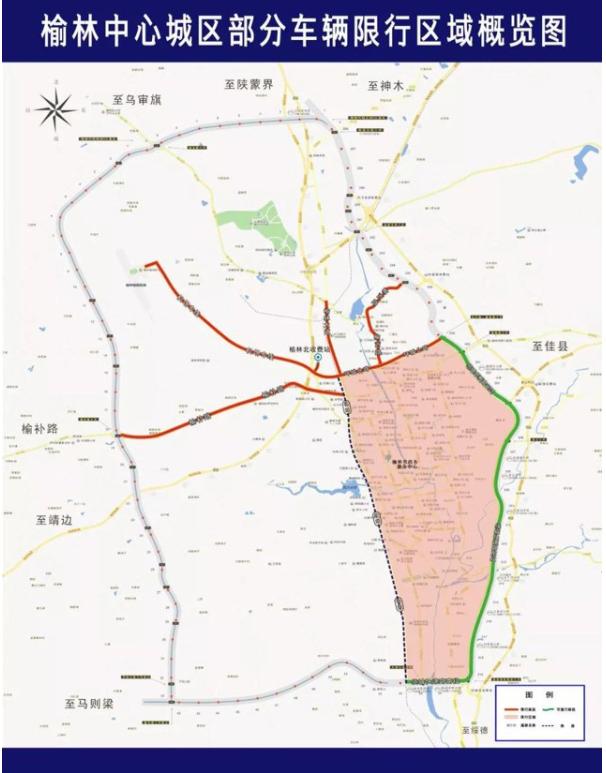告示!2021榆林市中心城区限行车辆、限行时间、限行区域相关事宜通知
