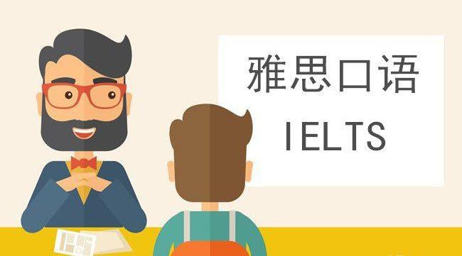 自己如何快速学习好雅思口语 最详细的快速学好雅思口语方法介绍
