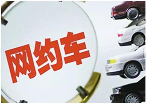交通执法单位将采用指定查验与流动性查验 网约车专项整治行动