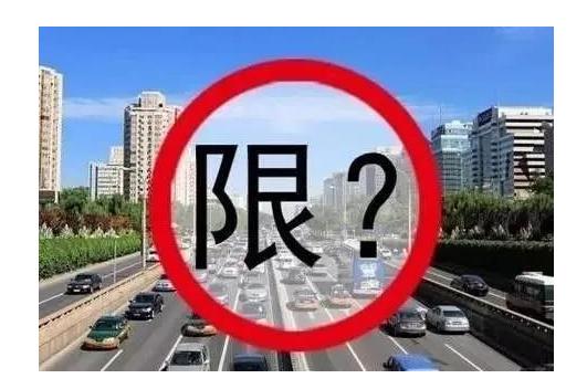2021莱芜市汽车限行、限行车辆、限行时间最新通知资讯