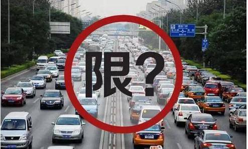 2021武威市汽车限行制度、限行车辆、限行时间相关最新通知