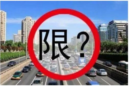 注意!2021张掖市汽车限行制度、限行规定、限行管理最新通知