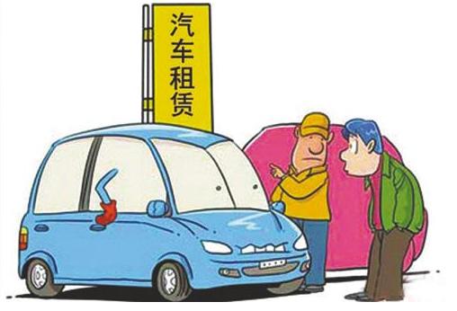 科普小知识 租车法律法规有哪些?