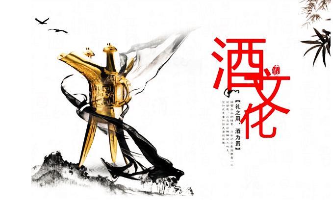 中国传统文化亦是白酒文化 中国白酒包罗的文化涉及到了仁义礼智信