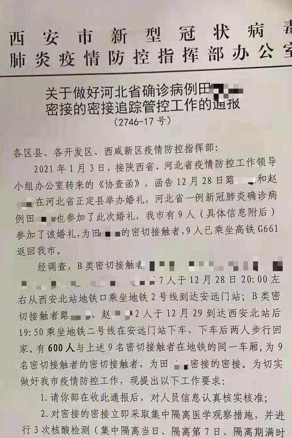 官方通报9人赴河北参加婚礼成密接 已对所有相关人员进行管控采取隔离措施