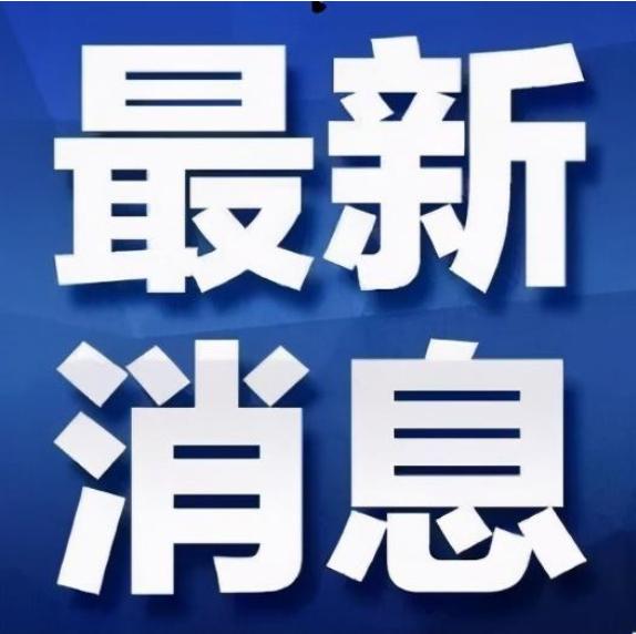 河北省推迟召开省第十三届人民代表大会第四次会议,召开时间另行决定