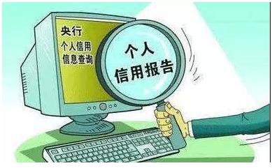 央行发布征信业务管理办法 不得过度采集信用信息