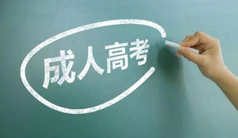 成人高考应该如何复习备考 2021年最新成人高考该如何复习的介绍