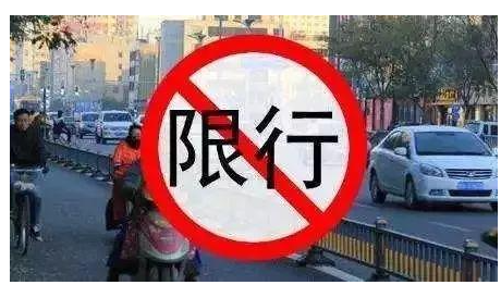 留心!2021鹤壁市汽车限行通知、限行区域、限行时间最新告示