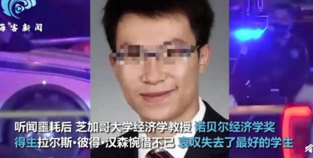 中国留美博士遇害坐车里被枪杀 芝加哥警方还披露了案发时的细节