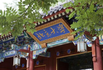 最新北京大学2021年校历北大寒假放假时间安排一览