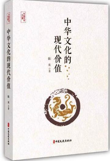 中华文化的现代价值是什么 2021年最新中华文化现代价值的介绍