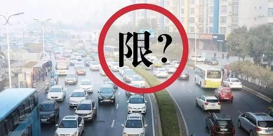 2021年新年邯郸市汽车限行通告、限行车辆、限行区域最新资讯