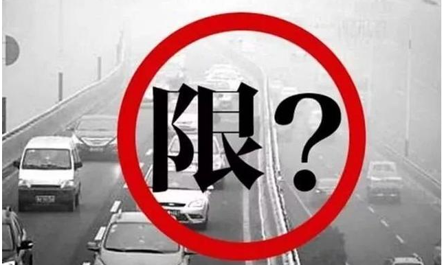 2021春节唐山市汽车限行告示、限行时间、限行区域最新通知