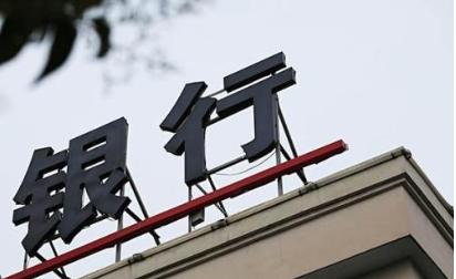 2021开年信贷变局:大行集中投放区域银行丢城失地