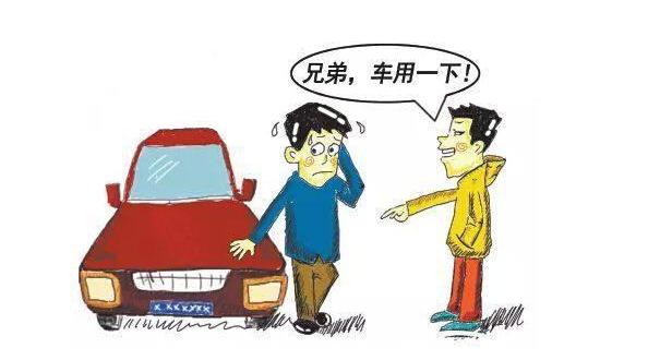 借车可能会承担法律责任的情形 以及车子受损保险赔不赔?