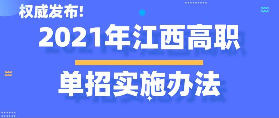 江西2021高职单招实施办法 单招院校必须加强考生现场确认的规范管理