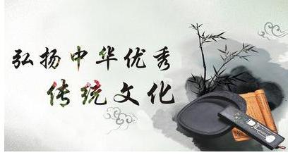 完善中华优秀传统文化教育刻不容缓 中华优秀传统道德教育存在严重缺失