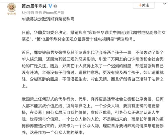 华鼎奖决定取消郑爽荣誉称号 收回并注销其奖励证书奖杯