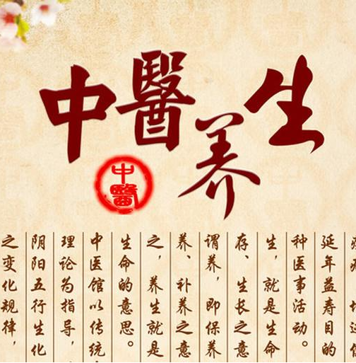 中医健康养生之道 养生保健知识详细介绍
