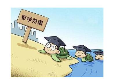 国外名校留学生竞争力下降 国内的认可度在逐渐降低