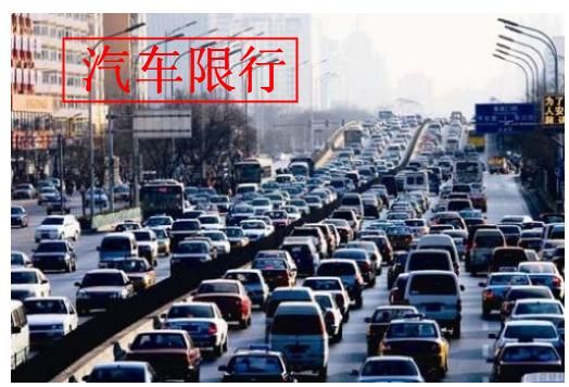 注意!2021伊春市春节期间汽车限行制度、限行时间、限行街道最新告示