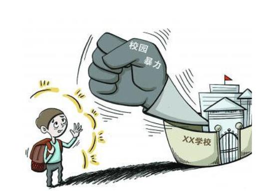 教育部组织开展学生欺凌专项治理 督促指导各地落实有关工作