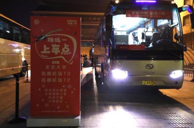 北京大学送离京返乡学生到车站机场 开启暖心送站模式