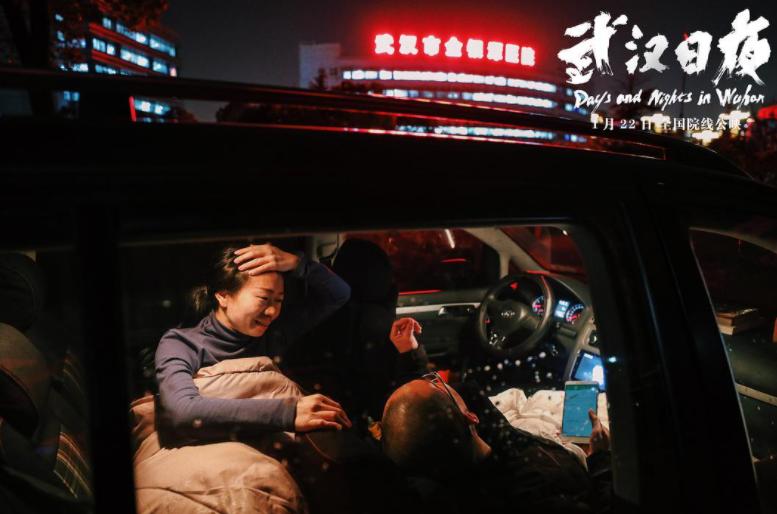 《武汉日夜》让百位明星看哭 数百位明星发起全国公益观影活动