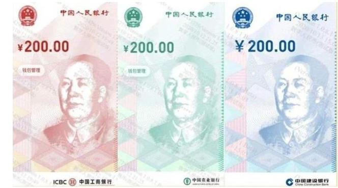 数字人民币生态圈慢慢产生 央行正式宣布第三种支付方式