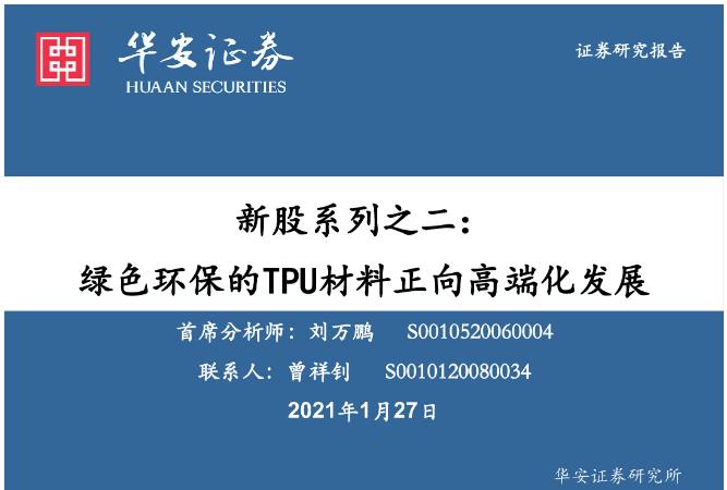 TPU作为新型环保材料 行业专题报告处于成长期前景广阔