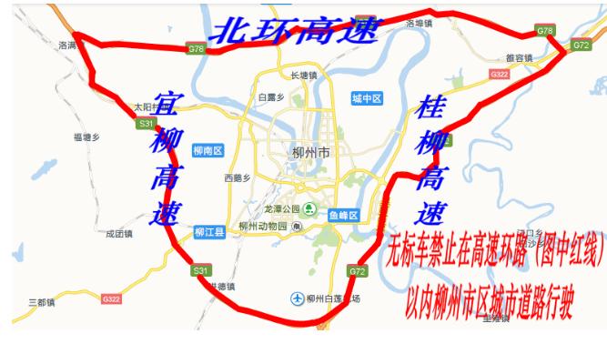 柳州市2021新年期间汽车限行制度、限行区域、限行时间最新全面通知