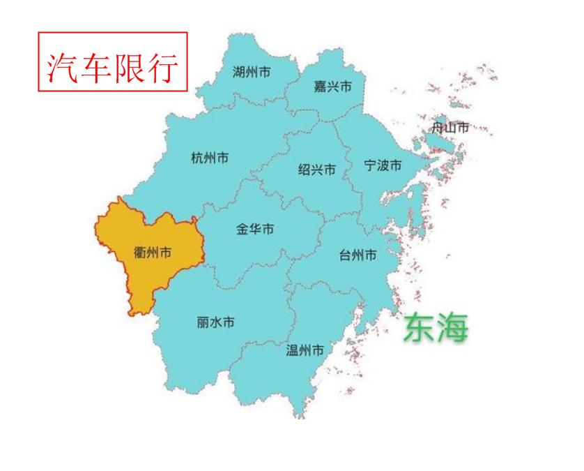衢州市2021春节期间柯城区这些路段将限行、限行时间、限行车辆最新通知