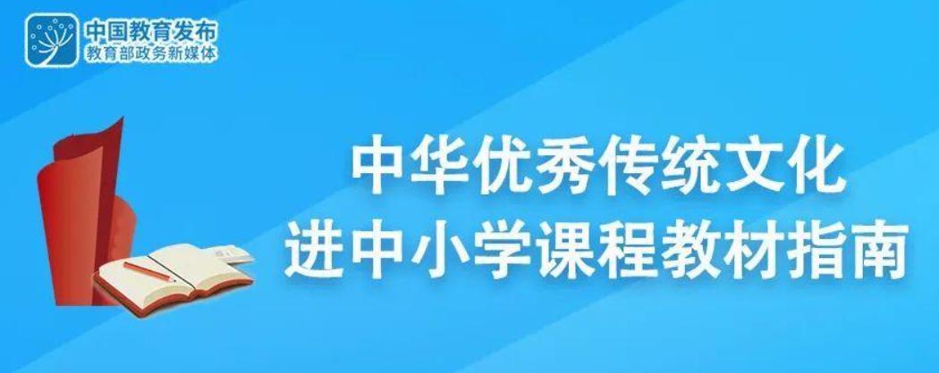 中华优秀传统文化放进中小学课程教材 明确各学段学生学习传统文化的基础要求